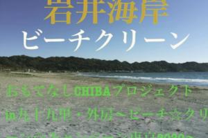 おもてなしCHIBAプロジェクトin九十九里・外房〜ビーチ☆クリーン☆キャンペーン東京2020〜